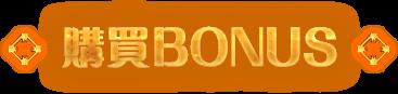 購買Bonus