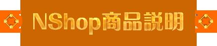 NShop商品說明