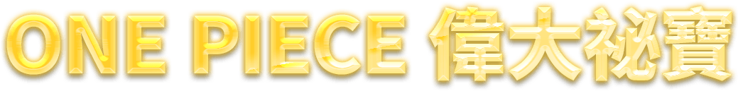 One Piece偉大祕寶