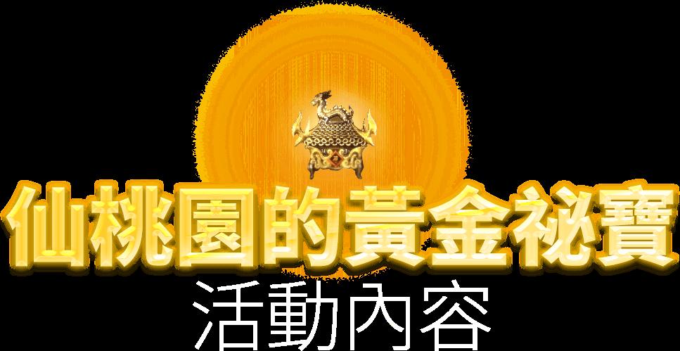 仙桃園的黃金祕寶 活動內容