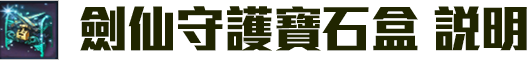 劍仙守護寶石盒 說明