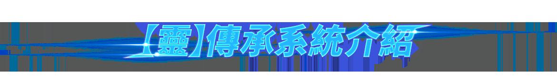 【靈】傳承系統介紹