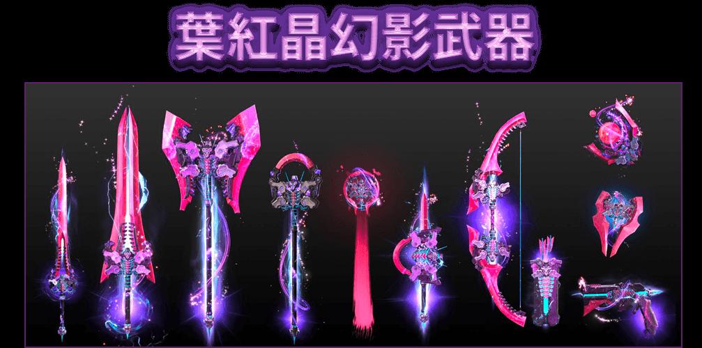 葉紅晶幻影武器箱