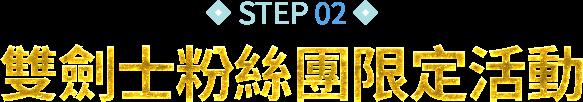 STEP02雙劍士粉絲團限定活動