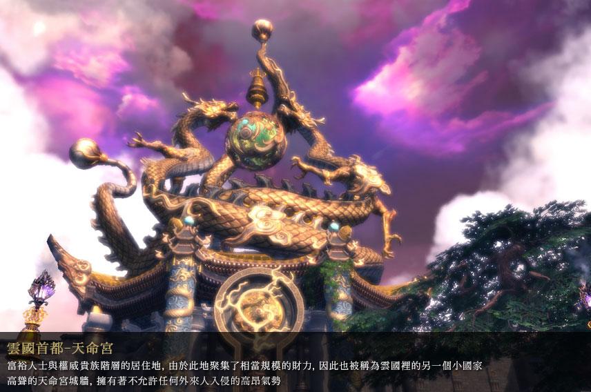 雲國首都-天命宮