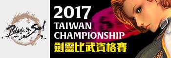 2017 TAIWAN CHAMPIONSHIP 劍靈比武資格賽