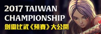 2017 TAIWAN CHAMPIONSHIP 劍靈比武《預賽》大公開