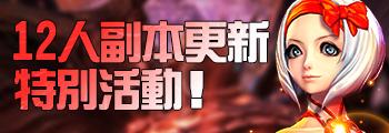 12人副本更新特別活動!