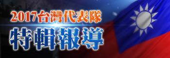 台灣代表隊 特輯報導