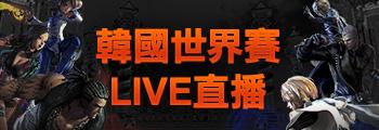 2017韓國世界賽LIVE直播
