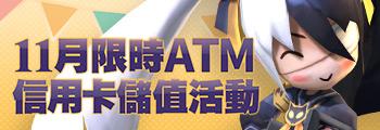 11月限時ATM、信用卡儲值活動