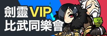 VIP比武同樂會