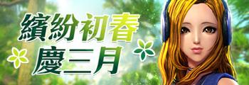 繽紛初春慶三月