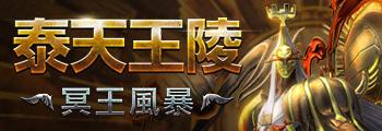 泰天王陵:冥王風暴