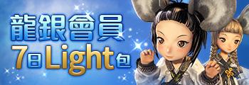 龍銀會員 7日Light包