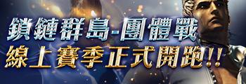 2019台灣區國家代表選拔賽