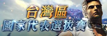 2019台灣區 國家代表選拔賽 活動訊息