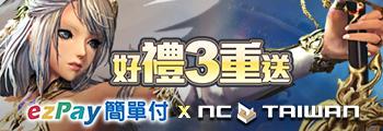 ezPay簡單付 x  NCT