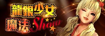 龍銀少女魔法Show
