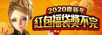 2020慶新年 紅包福袋獎不完