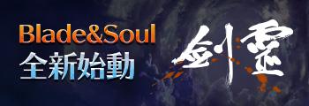 Blade&Soul全新始動