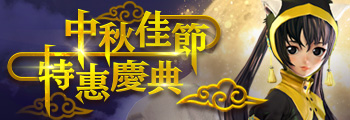 中秋佳節特惠慶典
