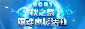 2021秋之祭靈魂應援活動